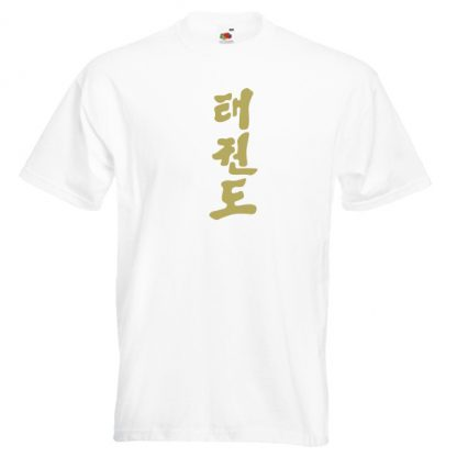 taekwondo-symbols-62-gold-on-white-Tshirts