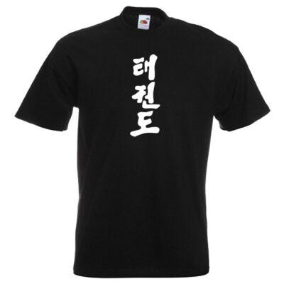 taekwondo-symbols-62-white-on-black-Tshirts